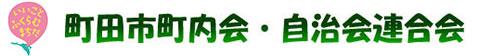 町田市町内会・自治会連合会